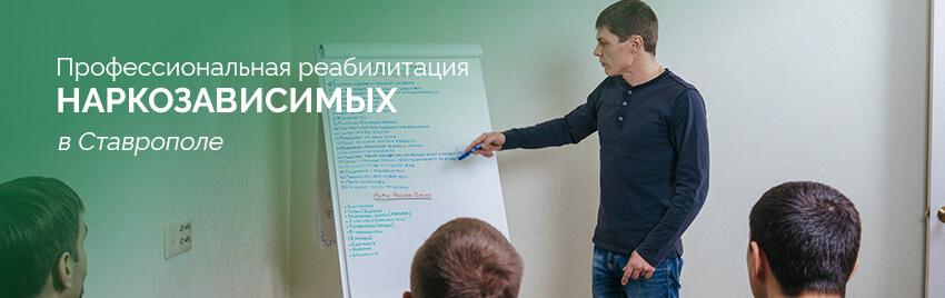 Реабилитация наркозависимых в Ставрополе